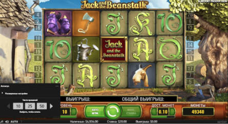 Скриншот онлайн слота Jack and the Beanstalk